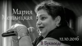 Мария Метлицкая в Буквоеде 12 октября 2016 года.