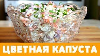 Когда быстро нужно приготовить салат, готовлю салат из цветной капусты.