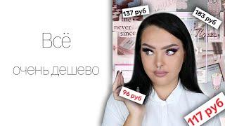 Challenge Макияж самой дешевой Белорусской косметикой Luxvisage Forevansh Belor Design