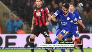 التلفزيون العربي | رياض محرز يتوج بلقب أفضل لاعب جزائري لعام 2015