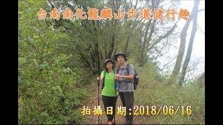 台南南化龍麟山步道健行趣