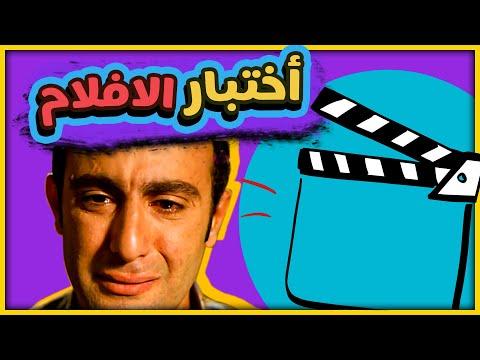 أختبر معلوماتك في الافلام المصرية