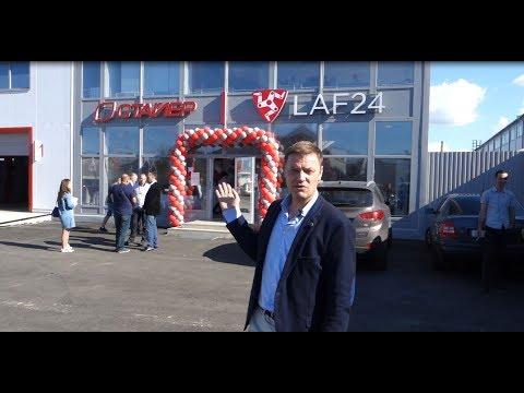 Обзорка СТО Мойка Гидротэк Стайер LAF24