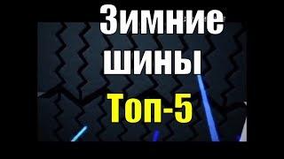 Зимние шины. Топ-5: Bridgestone, Continental, Michelin, Nokian, Pirelli