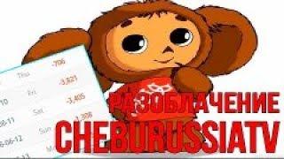 Слив ChebuRussiaTV за убогие постановки (мат, сильно бомбит)