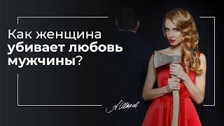 Как женщина убивает любовь мужчины? Мужская психология. Психолог Александр Шахов. Отношения