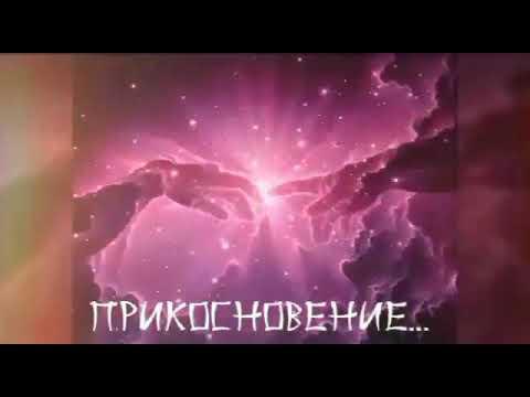 Прикосновение. Стихи Ирина Дарнина.