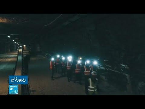 300 كلم من الطرق تحت الأرض.. مساحة آخر مناجم الملح المذيب للثلج في فرنسا  - نشر قبل 26 دقيقة