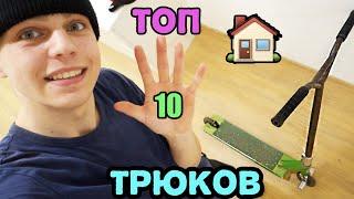 ТОП 10 Трюков На Самокате - ДОМА
