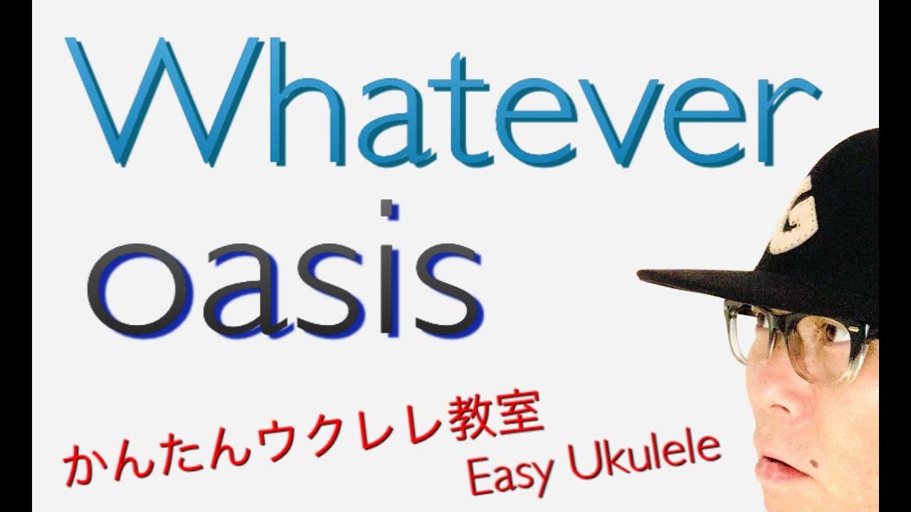 Oasis / Whatever【ウクレレ 超かんたん版 コード&レッスン付】Easy Ukulele