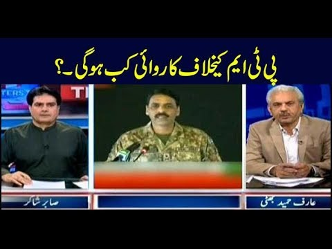 The Reporters | Sabir Shakir | ARYNews | 30 April 2019
