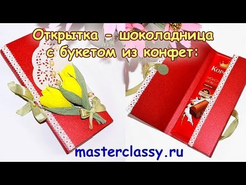 видео: Подарки своими руками. Открытка - шоколадница с букетом из конфет: подробный видео урок