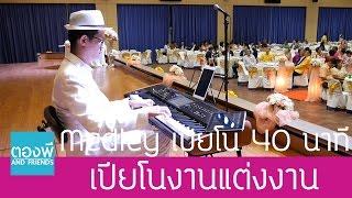 Medley เปียโนในงานแต่งงาน 40 นาที by ตองพี
