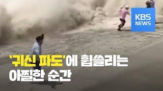[오늘의 영상] 관광도 좋지만 안전이 제일입니다 / K…