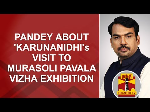 Pandey about 'DMK Chief Karunanidhi's visit to Murasoli Pavala Vizha Exhibition'   Thanthi TV