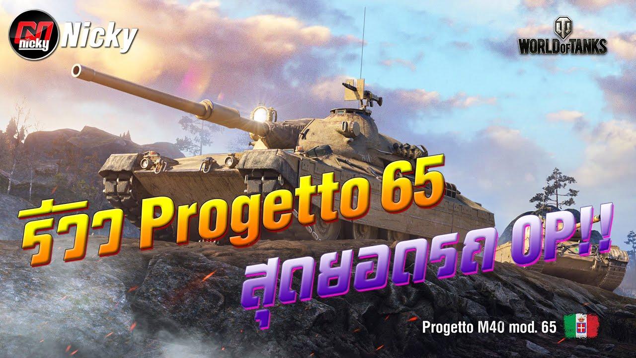 World of Tanks || รีวิว Progetto 65 สุดยอดรถ OP!!