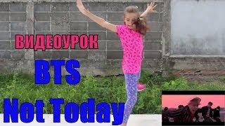 Видеоурок танца BTS - Not Today Dance Tutorial
