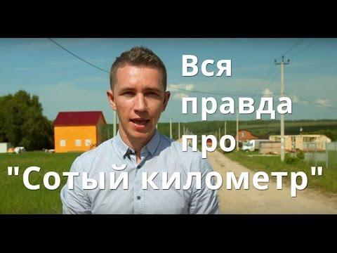 Сотый  километр - участки в Заокском районе. Поселки, цены, команда .
