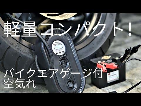 【機械・工具】手軽にバイクに空気を入れたい。軽量コンパクト電動コンプレッサーで楽々空気入れ。ツーリングにも最適?