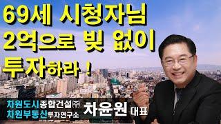69세 시청자님 2억으로 빚 없이 투자하라! 차윤원 대…