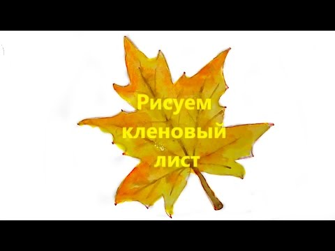 Как вырезать кленовый лист