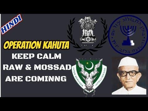 RAW & MOSSAD Covert Operation in Pakistan | जब मोरारजी देसाई ने RAW के Agents को मरवा दिया