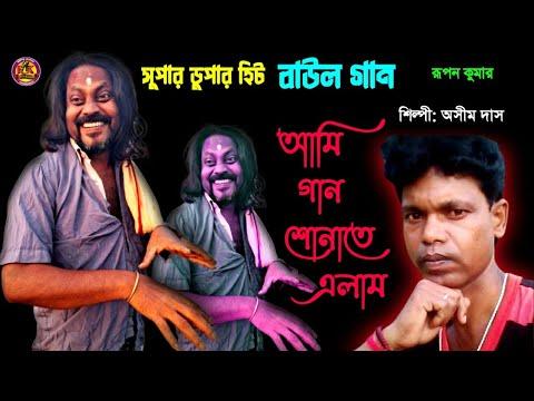 Ami Gaan Sonate Elam/New Song 2019/আমি গান শোনাতে এলাম/Asim Das/Rupan Ku...