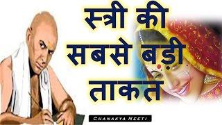 स्त्री की सबसे बड़ी ताकत क्या है - Chanakya Neeti