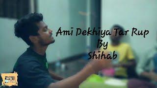 Ami Dekhiya Tar Rup   Chere Geche Amai Hasi   আমি দেখিয়া তার রূপ   Sabbir Md. Shihab  