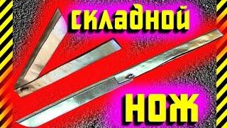 Как сделать складной нож, перочинный ножик из консервной банки  Сверх тонкий, опасный и острый нож