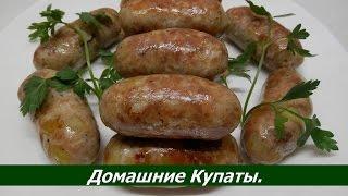 Домашние КОЛБАСКИ - КУПАТЫ в домашних условиях / Рецепт колбасы