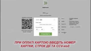 Відео-інструкція онлайн-купівлі квитка на домашні матчі ФСК Буковина