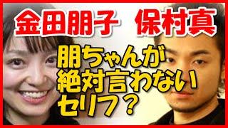 【金田朋子・保村真】 朋ちゃんが絶対に言わないセリフは、なんだろう? 保村真 検索動画 32