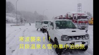 寒波襲来。ジムニーで貝掛温泉&雪中車中泊の旅。 thumbnail