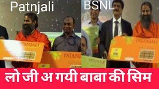 बाबा रामदेव Patanjali BSNL Sim | Patanjali Sim Free Call Unlimited 1 Year | How To Buy Patanjali Sim