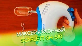 Миксер кухонный Scarlett GH-510: Видео обзор и распаковка