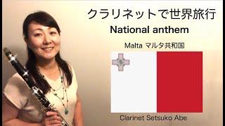 Repubblika ta 'Malta  / Malta National Anthem  国歌シリーズ『マルタ共和国』Clarinet Version