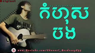 Download Kom hos bong - កំហុសបង MP3 song and Music Video