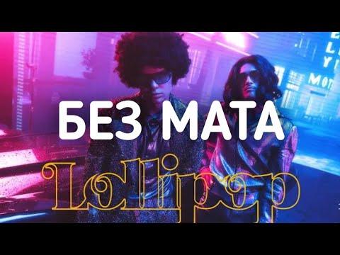 ЭЛДЖЕЙ, MORGENSHTERN - LOLLIPOP (БЕЗ МАТА + КЛИП)