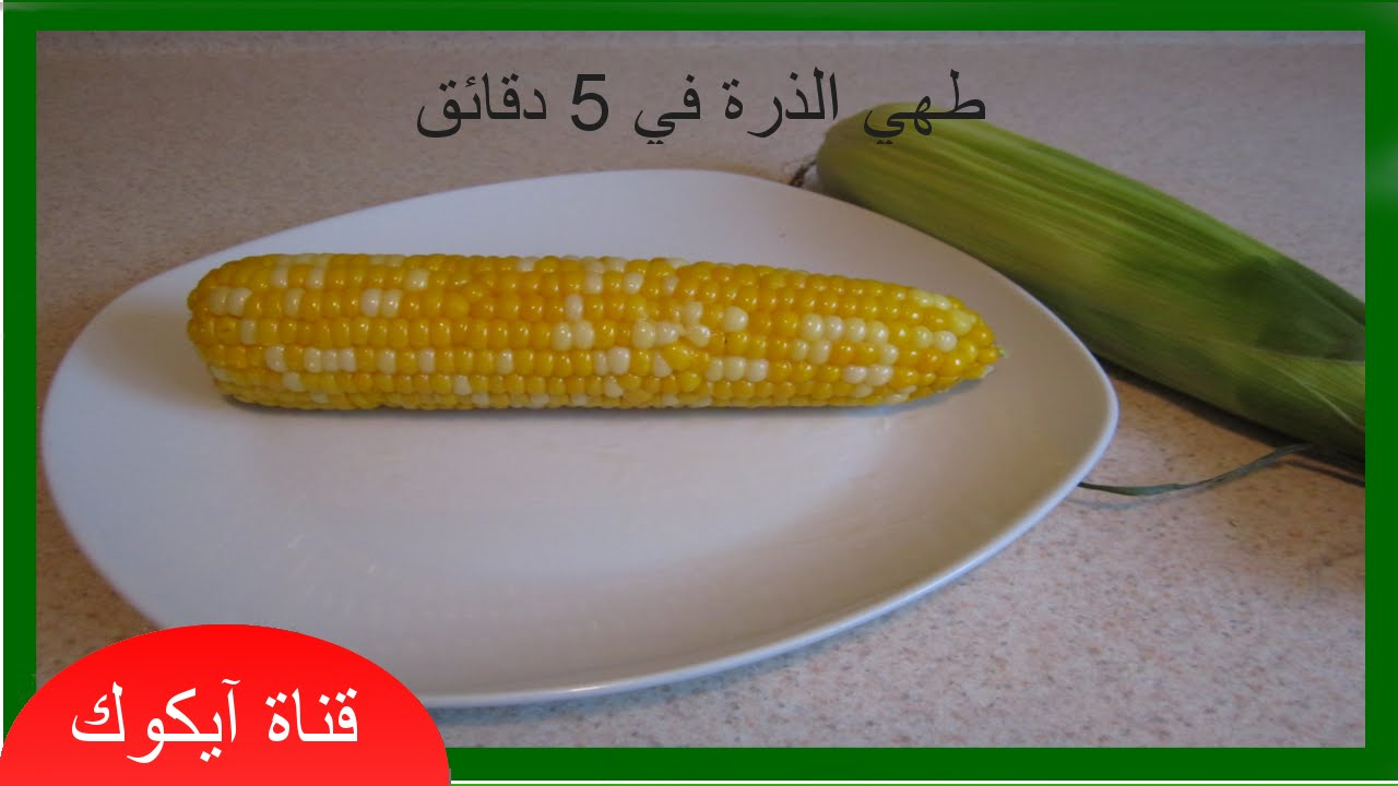 تحضير الذرة المسلوقة في 5 دقائق Recette Epis De Mais Youtube Vegetables Corn Recipes