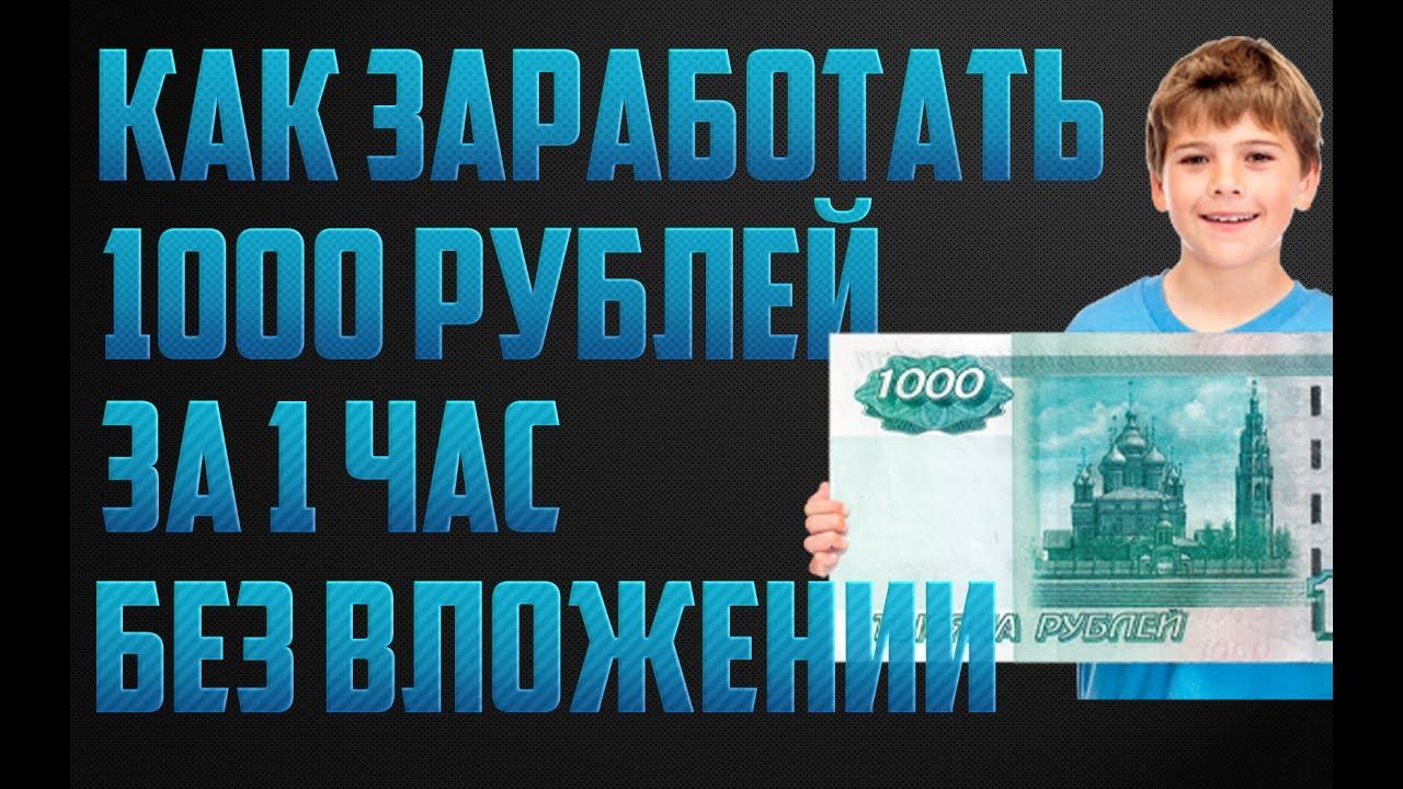 как работают как заработать вложив 1000 рублей владельцы животных