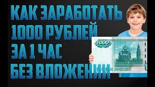 Как заработать деньги в интернете SEOsprint 100 руб за 1 час