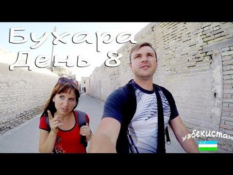 Узбекистан. День 8. Бухара. Ночью мужик приходил, ломимся в чужие квартиры, гуляем по городу. Vlog