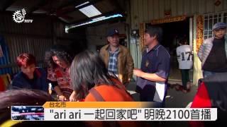 """原視""""ari ari 一起回家吧"""" 明首播 2014-04-11"""