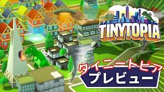 『タイニートピア』プレビュートレイラー ~Steam版ゲーム~