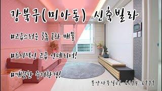 [빌라고] 강북구 미아동 신축빌라 청운미가 3룸구조~!…