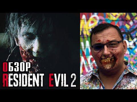 Обзор Resident Evil 2 Remake - ШЕДЕВР ХОРРОРА и совсем не то, что вы думали