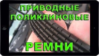 видео КОМПЛЕКТ РЕМНЯ ГЕНЕРАТОРА