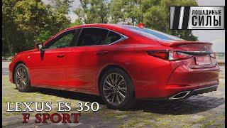Lexus ES 350 F sport 2020. Большие моторы возвращаются.