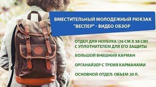 Рюкзак городской GIN Авиатор - обзор от интернет-магазина LikeShop(Рюкзак городской GIN Авиатор - купить рюкзаки в Украине недорого в интернет-магазине ▻ http://likeshop.com.ua/backpack-gin-blue..., 2016-08-12T07:58:23.000Z)